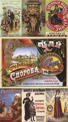 Posters and billboards Imperial Russia