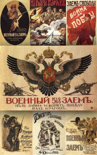 Posters Imperial Russia WWI