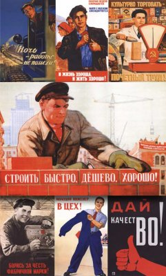 Posters of industrial and agricultural enterprises of the USSR