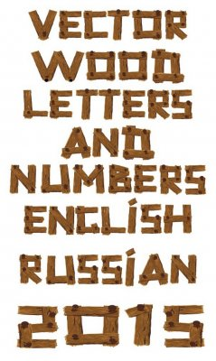Vector wooden alphabet (Russian and English letters, numbers)